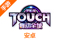 4399Touch-安卓